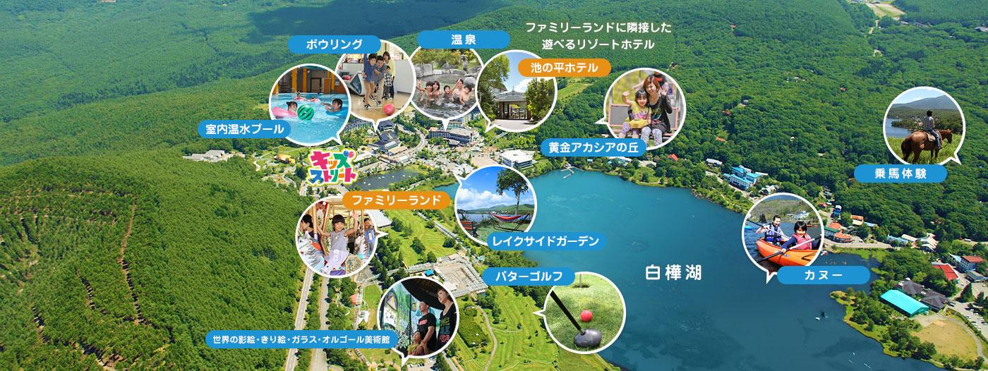 白樺リゾート 池の平ファミリーランド 白樺湖の遊園地